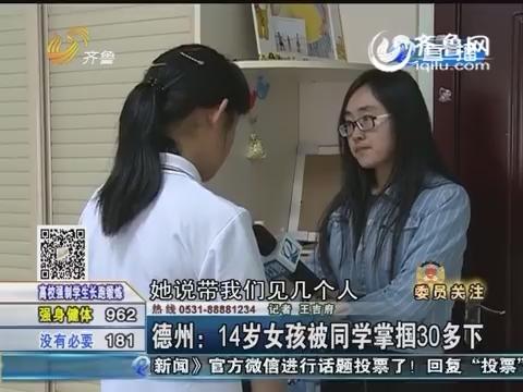 【委员关注】德州:14岁女孩被同学掌掴30多下