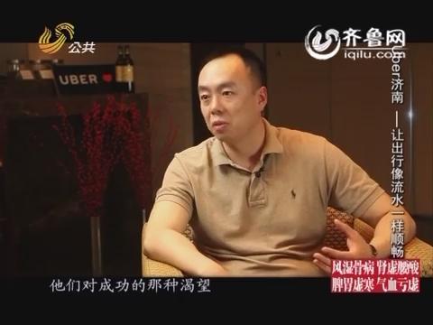 20160513《青年力量》:Uber济南——让出行像流水一样顺畅