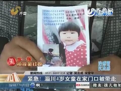 【重磅】淄川:紧急!淄川4岁女童在家门口被带走