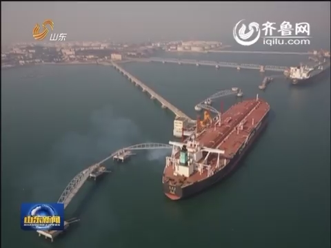 青岛港:原油进口大幅增长 做好高效安全疏运