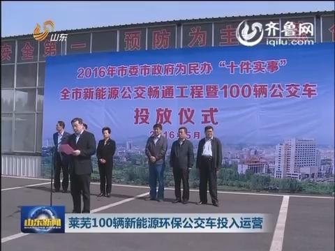 莱芜100辆新能源环保公交车投入运营