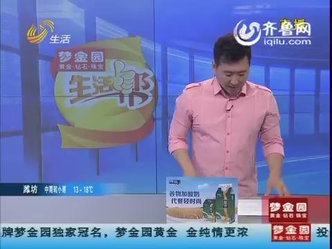 """【重磅】青岛:爆料 烧烤摊上的羊腰有点""""怪"""""""