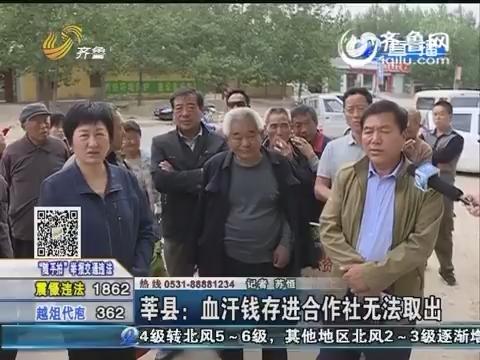 莘县:血汗钱存进合作社无法取出