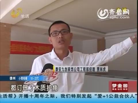 泰安:公益装修 打造便民服务大厅