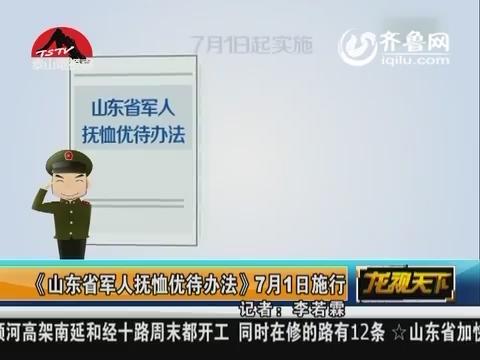 《山东省军人抚恤优待办法》7月1日施行