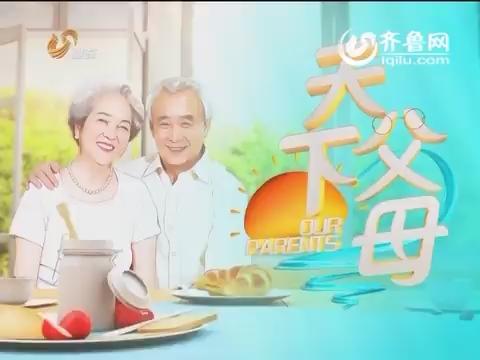 20160515《天下父母》:金豆银豆打破生命的魔咒