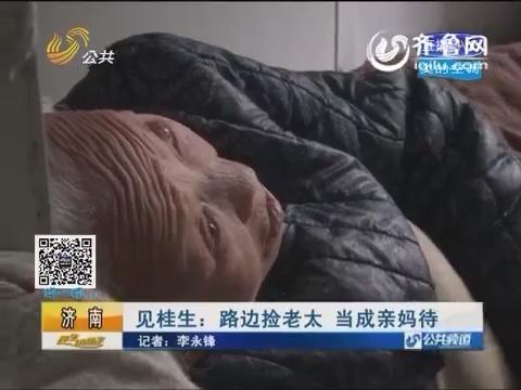 【济南】见桂生:路边捡老太 当成亲妈待