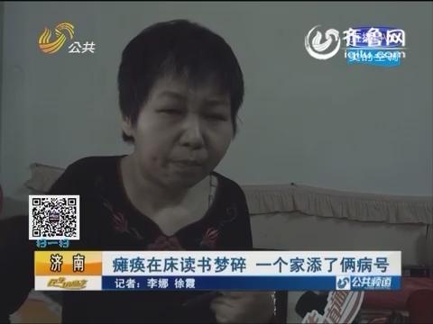 济南:瘫痪在床读书梦碎 一个家添了俩病号