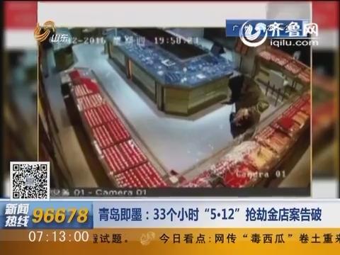 """青岛即墨:33个小时 """"5·12""""抢劫金店案告破"""