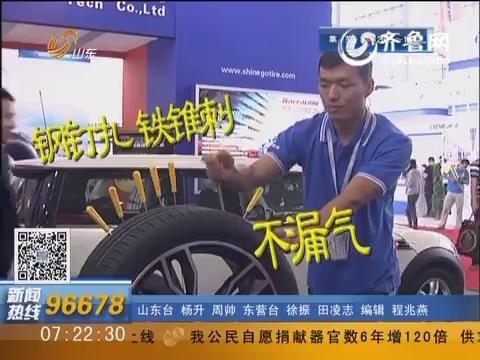 """东营:国际橡胶轮胎展 """"黑色王国""""的精彩世界"""
