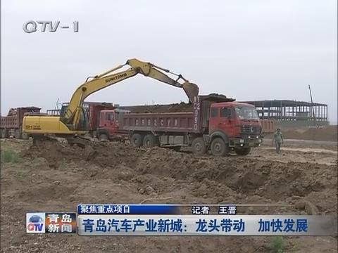 【聚焦重点项目】青岛汽车产业新城:龙头带动 加快发展