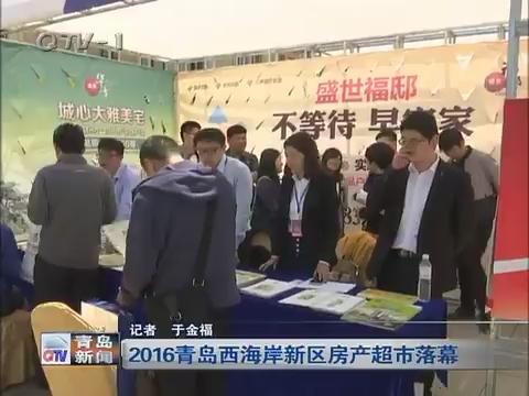2016青岛西海岸新区房产超市落幕