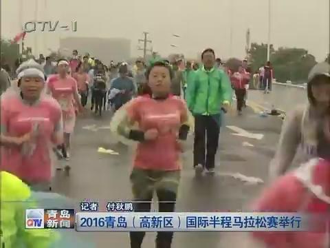 2016青岛(高新区)国际半程马拉松赛举行