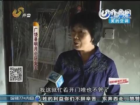 广饶:凌晨三点 居民家中突发大火