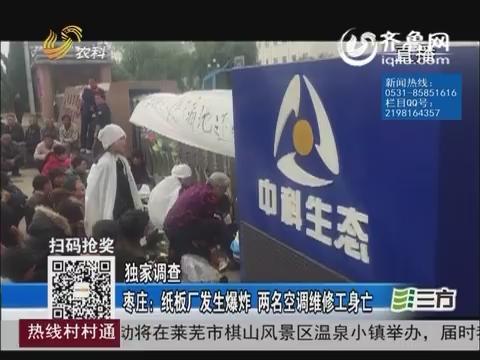 【独家调查】枣庄:纸板厂发生爆炸 两名空调维修工身亡
