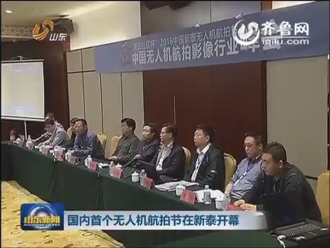 国内首个无人机航拍节在新泰开幕