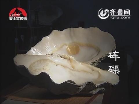 20160515《唐三彩》:南海宝贝——砗磲