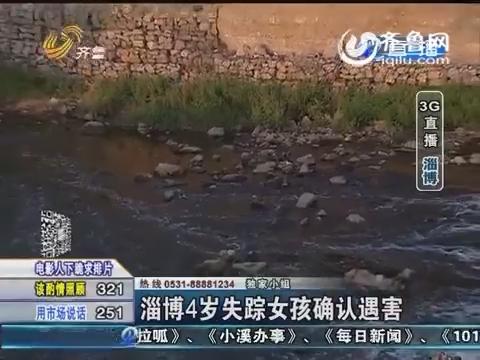 淄博4岁失踪女孩确认遇害