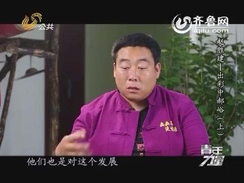 20160516《青年力量》:赵胜建——出彩中郝峪(上)