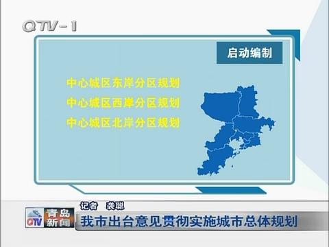 青岛市出台意见贯彻实施城市总体规划