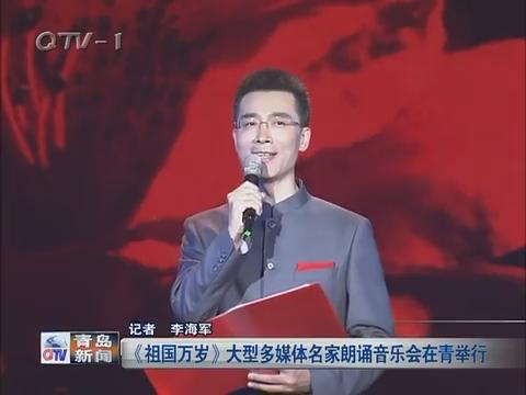 《祖国万岁》大型多媒体名家朗诵音乐会在青举行