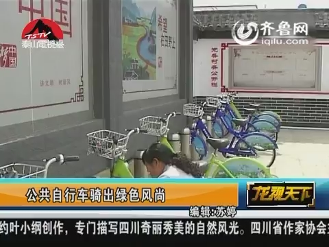 公共自行车骑出绿色风尚