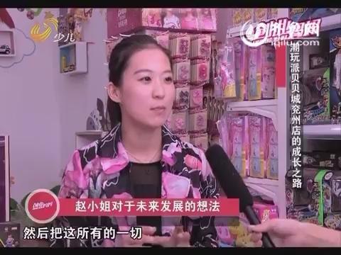 20160516《创业妈妈》:潮玩派贝贝城兖州店的成长之路