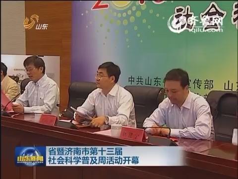 山东省暨济南市第十三届 社会科学普及周活动开幕