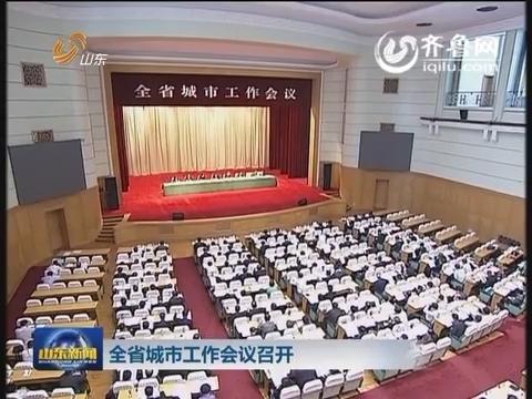 山东省城市工作会议召开