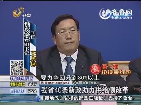 权威发布:山东省40条新政助力供给侧改革