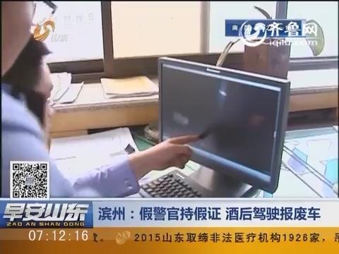 滨州:假警官持假证 酒后驾驶报废车