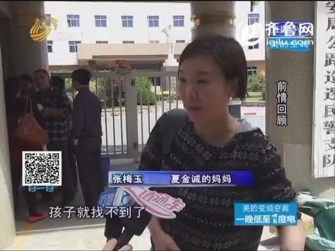 【追踪报道】济南:12岁失踪男孩已找到 走路走到磨破脚