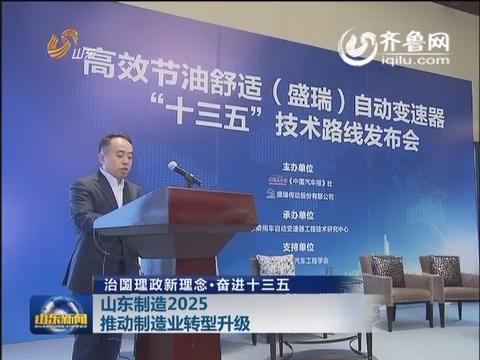 治国理政新理念·奋进十三五:山东制造2025推动制造业转型升级