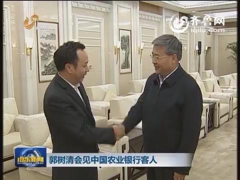 郭树清会见中国农业银行客人