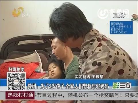 滕州:为了3岁孩子 全家人捐肾救年轻妈妈