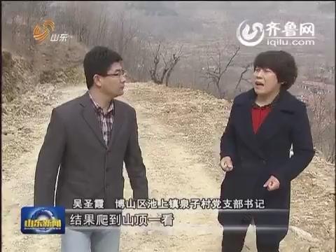 打赢脱贫攻坚战:泉子村的春天(一)