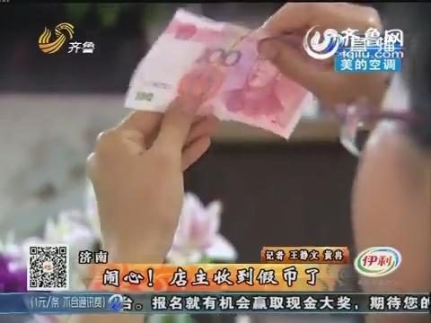 济南:闹心!店主收到假币了
