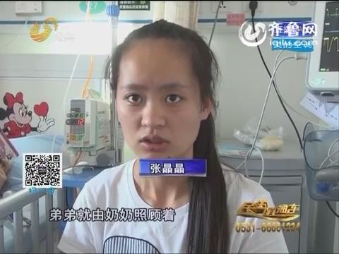 【公道行动】潍坊:命中多灾多难 女大学生需要您拉一把