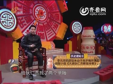 萨苏说历史:李元芳与狄仁杰的关系