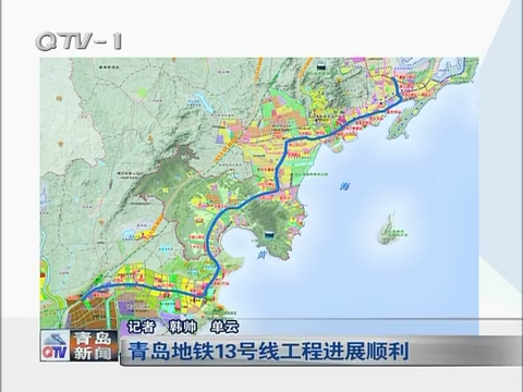 青岛地铁13号线工程进展顺利