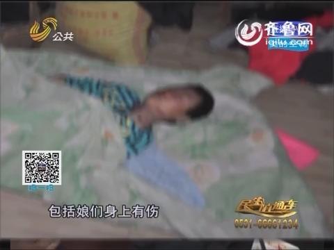 莒县:二十年前一点旧日恩怨 二十年后母子惨死家中