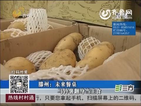 滕州:未来餐桌马铃薯翻身当主食