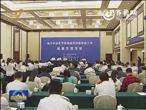 山东地方科协有序承接政府转移职能