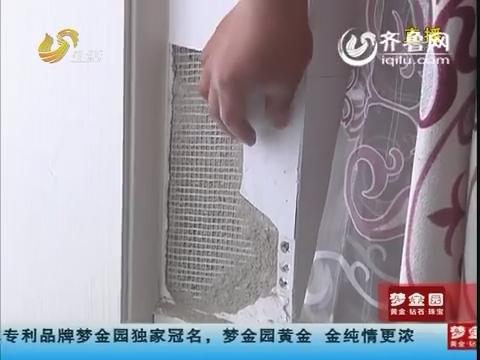 【重磅】东营:交房两年 房子到处现裂缝
