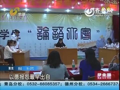 济南:论语大会开赛 走进大学校园