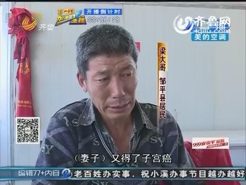 邹平:23岁女孩失联 父亲拖残腿寻找