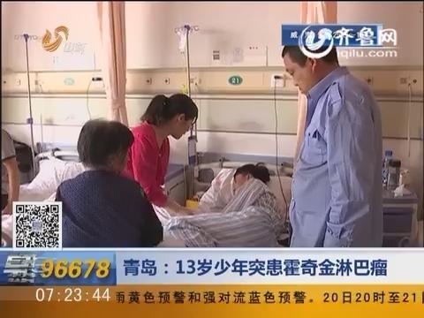 青岛:13岁少年突患霍奇金淋巴瘤