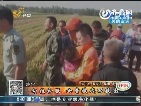 济宁:三岁女童 不慎跳进机井里