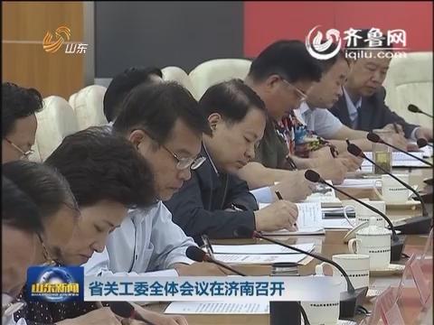 山东省关工委全体会议在济南召开