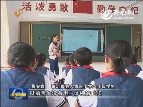"""山东:250亿助推""""全面改薄"""" 410多万贫困地区学生受益"""